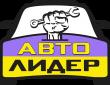 Официальный сайт Авто-Лидер