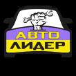 Официальный сайт Авто-Лидер Самара